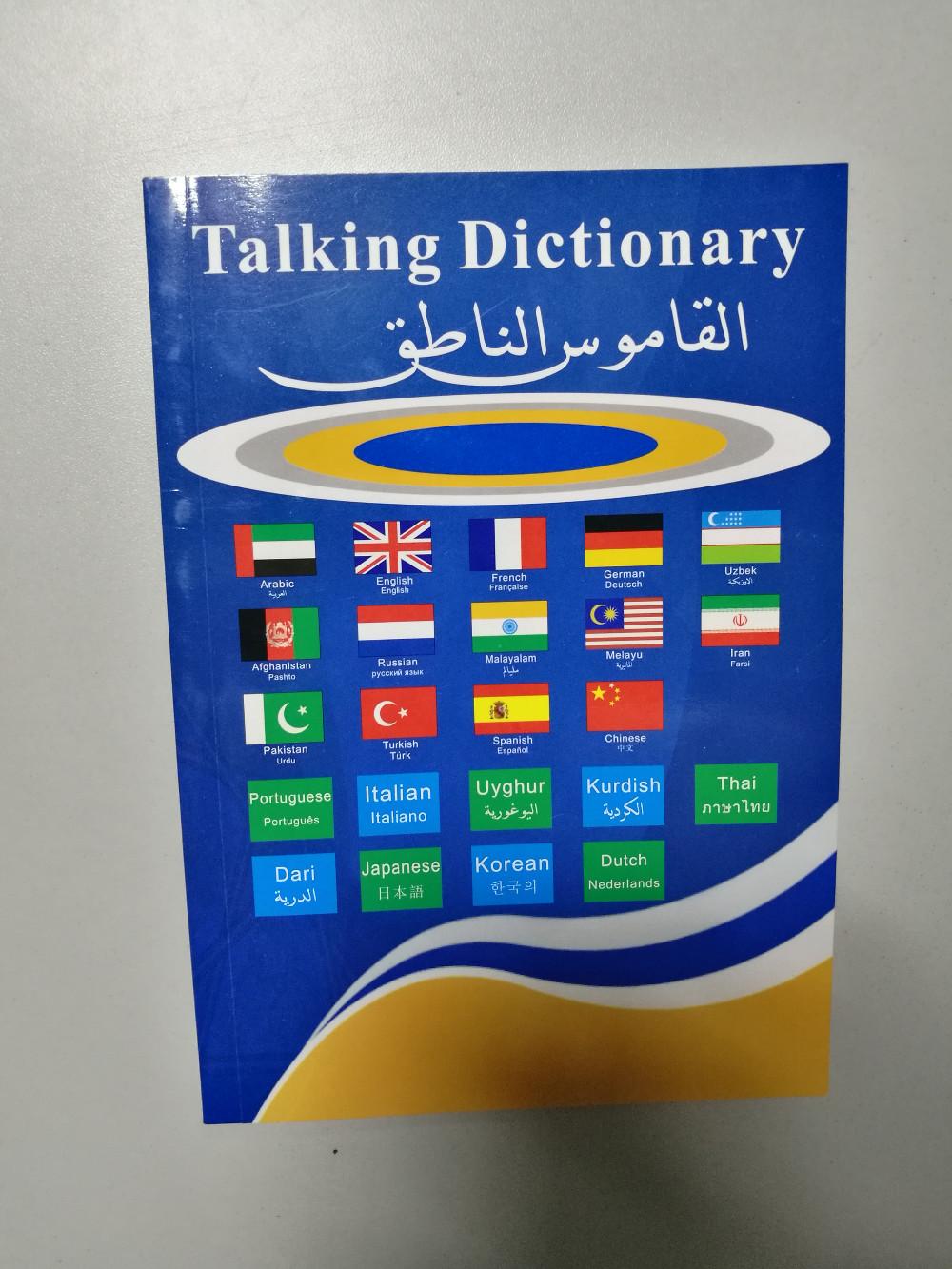Holy Al Quran Mp3 Player Tilawat Quran Read Pen English To Urdu Translation  Dictionary Download - Buy English To Urdu Translation Dictionary