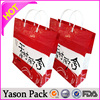Yason liquid shampoo packing film very cheap electronic products airsickness bag