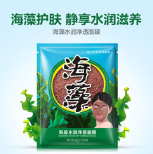 5pc BIOAQUA Natural Seaweed Particles Mask Moisturizing Hydrating Oil-control Contractive Pore Algae Seed Facial Mask Skin Care