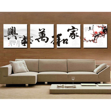 Composition calligraphy abstract modern chinese wall art painting