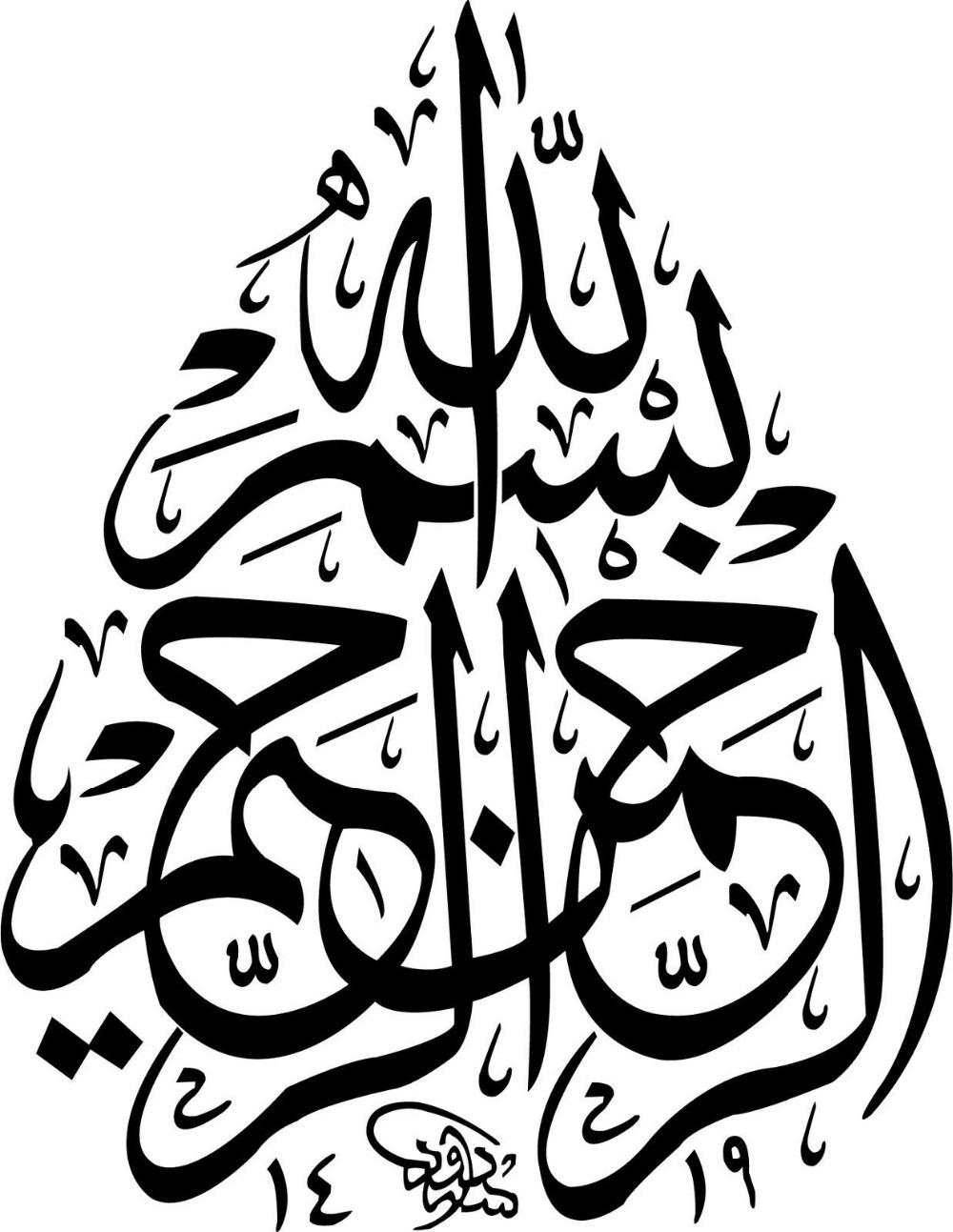 Arabic Calligraphy Quran Arabic Calligraphy Islam