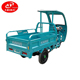 New India Model 60V 32Ah 900W Three Wheel Electric Cargo Tricycle