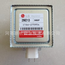 home house use lg original 2m213 magnetron for LG Galanz oven