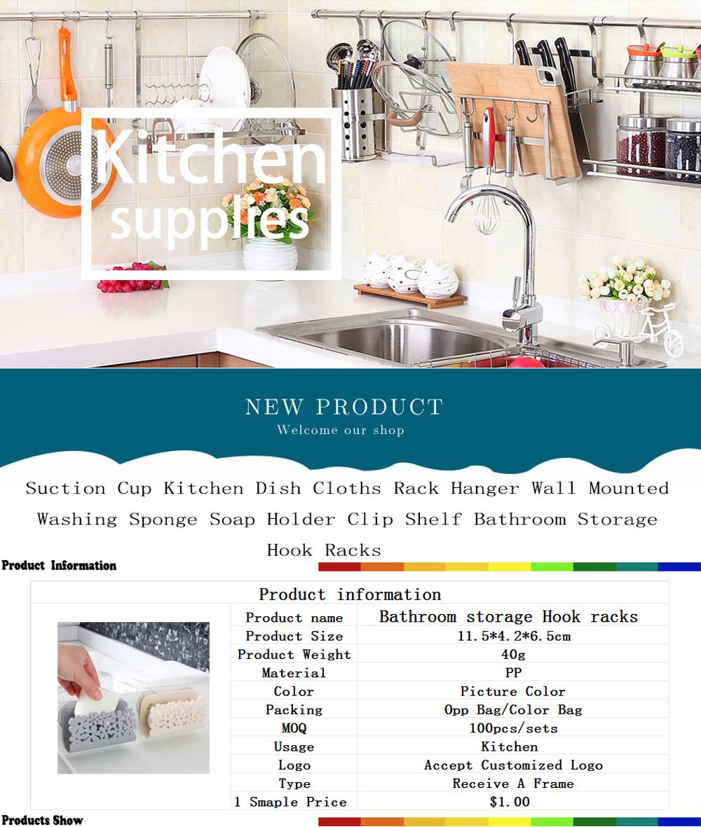 Suction Cup Kitchen Dish Cloths Rack Hanger Wall Mounted Washing ...