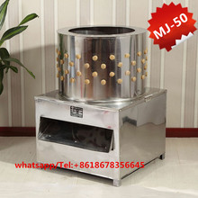 Poultry hair removal machine MJ-50 type chicken plucker for sale