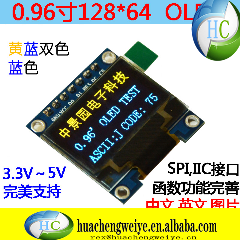 096 inch OLED display 7-pin LCD screen module stm3251 yellow and blue