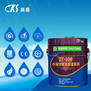 Water based Polyurethane coating injection grout waterproof coating