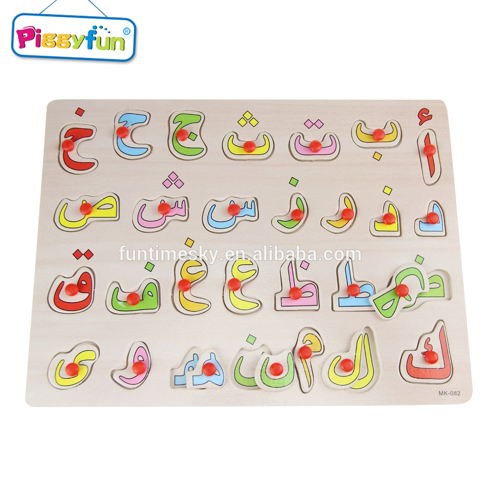 Custom New Product Intelligent Kids <strong>Toy</strong> <strong>Arabic</strong> Letter Jigsaw Puzzle, <strong>Arabic</strong> Wooden Alphabet Puzzle AT11442