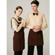 2018 wholesale trendy restaurant coffee waitress service staff uniforms