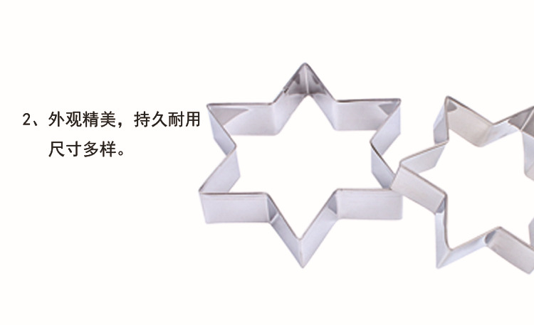 Hexagonal star stainless steel cookie mold cake mold Christmas DIY baking tool mousse ring cake mold