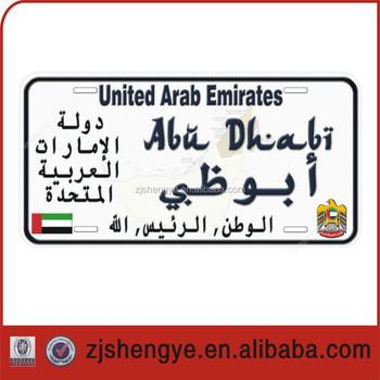 United Arab Emirates decorative Aluminum serial number plates  sc 1 st  Alibaba & United Arab Emirates Decorative Aluminum Serial Number Plates - Buy ...