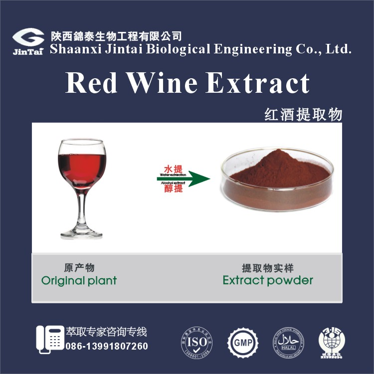 natural best price red wine extract powder