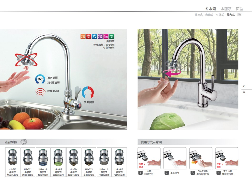 Hihippo One Touch Tap water saver one touch timer น้ำปรับ Aerator หมุนฟังก์ชั่น HP - ถูกสุขลักษณะ 611 แตะ