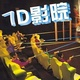 4D Cinema Equipment high return business project 5D dynamic Chairs home theater 7D hologram Projector VR System
