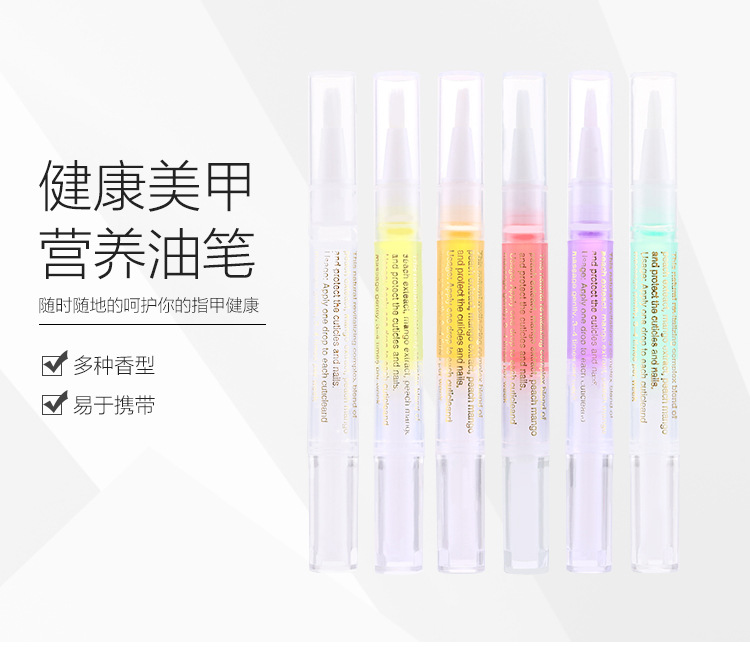 2019 update design eco-friendly good smell nail care nail cuticle oil pen with 15 flavors