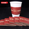 Different color customized paper cup blanks/paper cup sleeve/hot paper cup