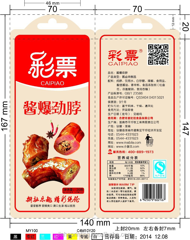 20g CPP film PA bag package for snack