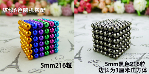MAX Factory direct wholesale Puzzle Cube Buck ball 5mm Magnets neodymium magnetic ball