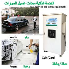Self car wash machine self car wash machine suppliers and self car wash machine self car wash machine suppliers and manufacturers at alibaba solutioingenieria Gallery