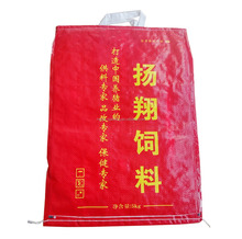 Sugar Product Type and Bag Packaging white sugar/rice/sand /feed pp woven sack/bag 50kg