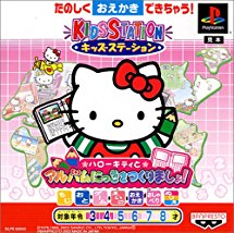 Kids Station: Hello Kitty to Album Nikki o Tsukurimasho! [Kids Station Controller Set] [Japan Import]