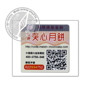 Mooncake coupon with 2D barcode security label sticker