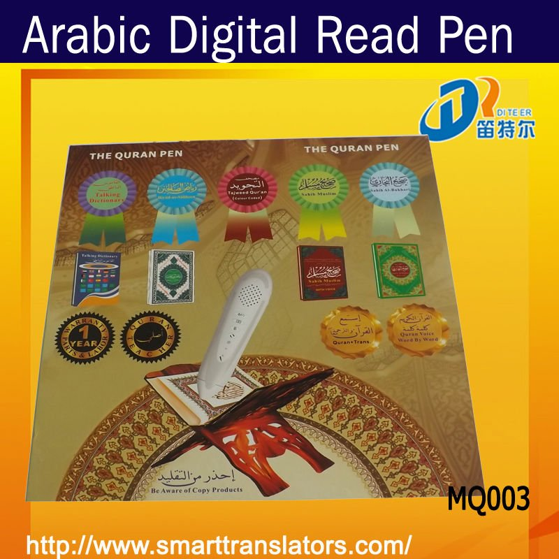 2014 Quran read pen mp3 player with holy quran book
