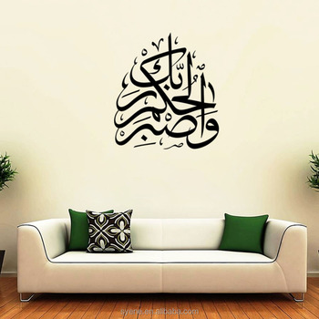Decorative Removable Wallpapers Ic And Arabic Wall Stickers Custom Art Decor Self Adhesive Pvc