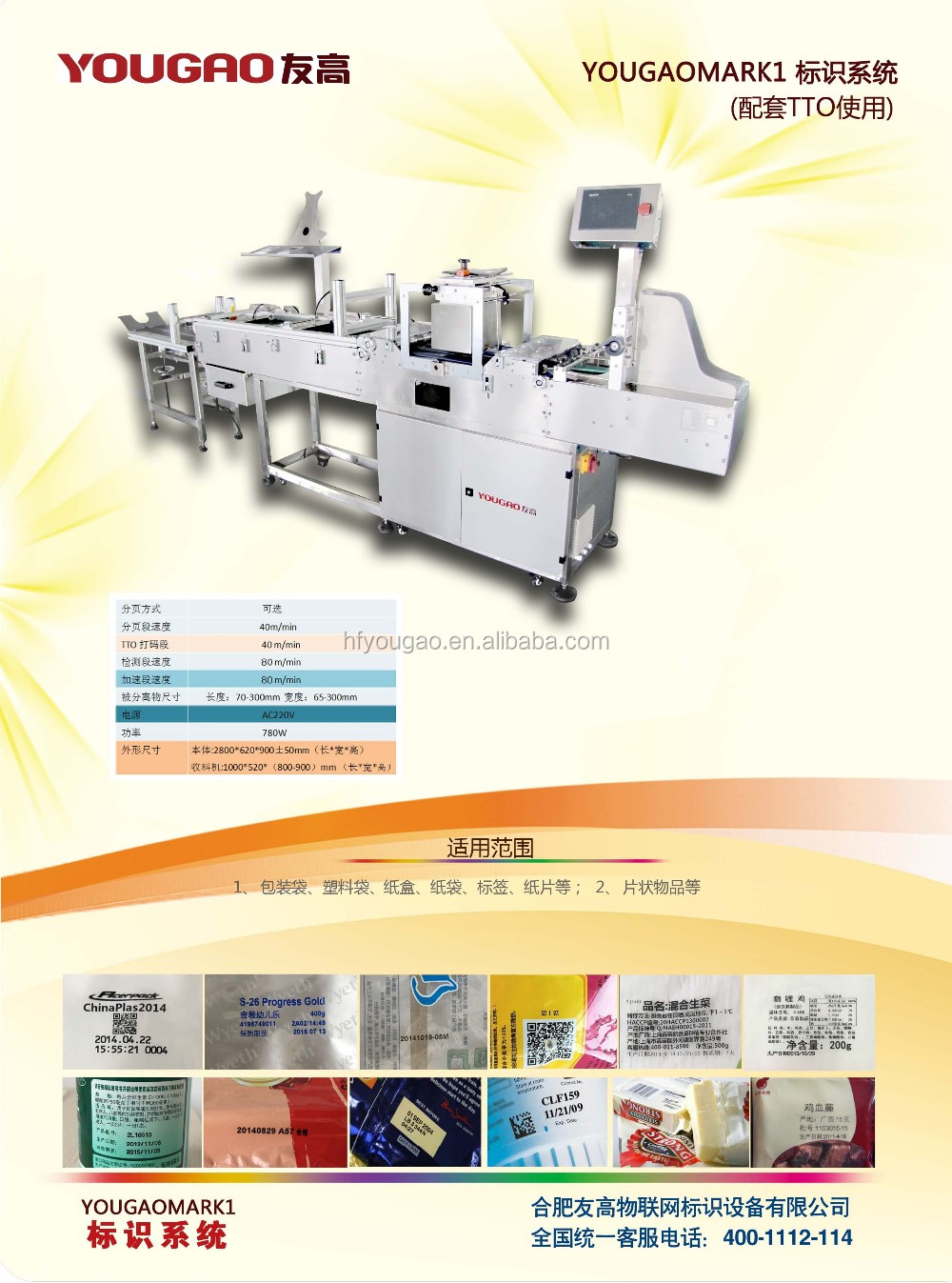 YOUGAO Mark 1 discern expiration date and two-dimensional code device for inkjet/laser suprt code