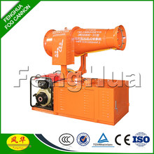 Fenghua nozzle water mist fog cannon mist sprayer for sale