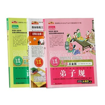 China Made All Kinds of Coloring Digital Print Chinese Story Book for Kid