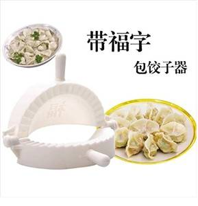 7cm in diameter with blessing words dumplings device manually pinching dumpling dumpling clip mode wander about two yuan shop go