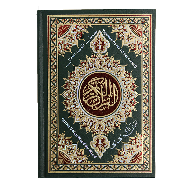 Free Quran with Urdu Translation APK APPS Latest Download