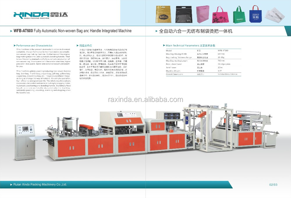 multi-function non woven bag making machine price