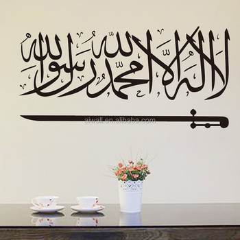 DY09 Kalma Islamic Custom Wall Sticker Arabic Art Calligraphy