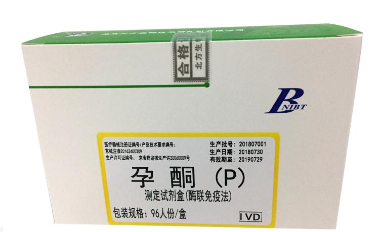 प्रोजेस्टेरोन की मात्रात्मक निर्धारण इन विट्रो गर्भावस्था परीक्षण टेस्ट किट