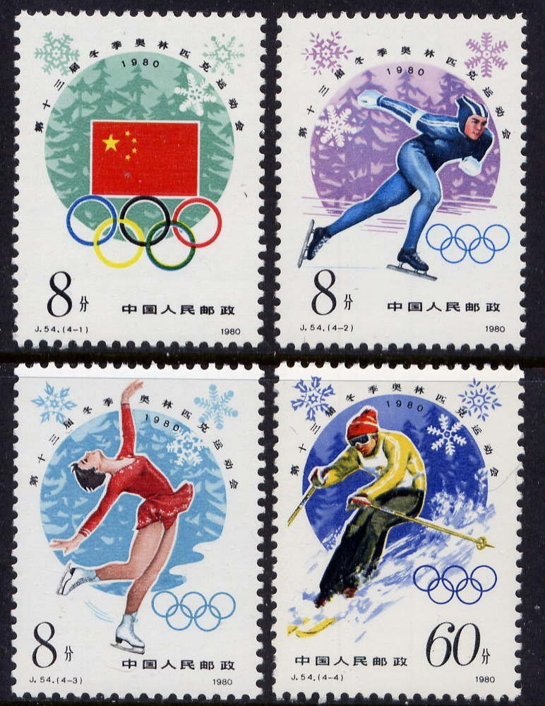 China Stamps - 1980, J54 , Scott 1582-85 13th Winter Olympic Games - MNH, F-VF (Free Shipping by Great Wall Bookstore)