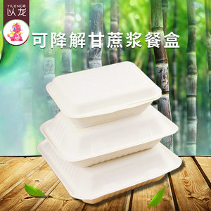 ECO-friendly Sugarcane Pulp Plant Fiber Bento Food Packaging Lunch Box Disposable Microwave and Fridge Safe