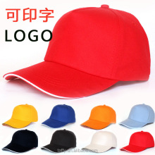 cheap blank custom headware cotton customized advertising sports hats baseball cap hat