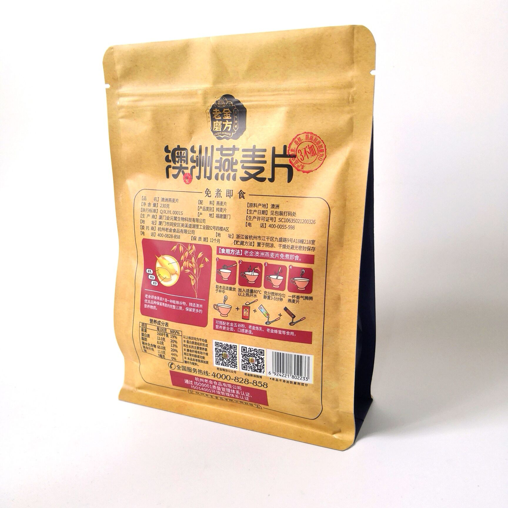Customized printing High Quality Paper Bag Food Oatmeal bag Dried pork slice pouch