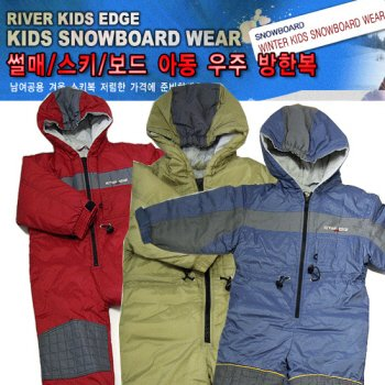 Child And Kid's Winter Clothes, Ski Suit, Snowboard Suit