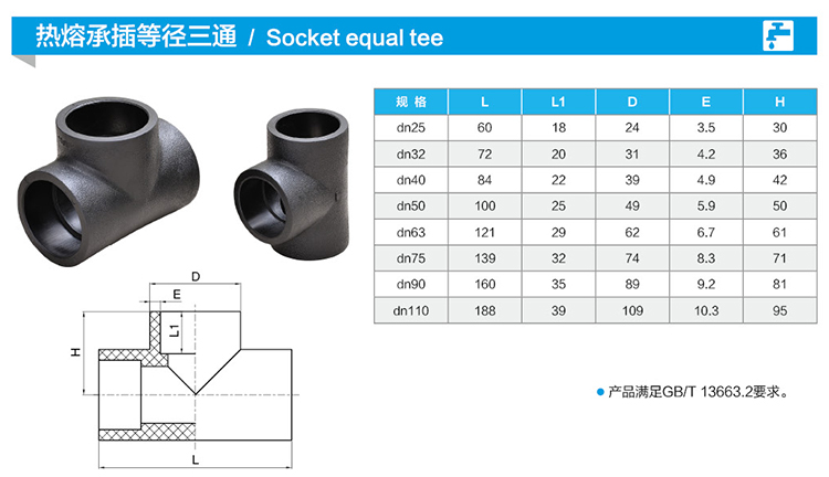 pe hdpe pipe fitting socket equal tee joint