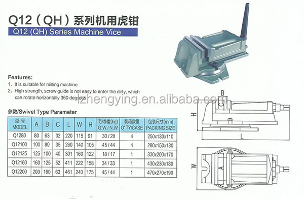 Q12(QH) Series Milling Machine Vise