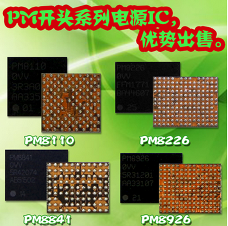 Power IC PM8226 For samsung G7102
