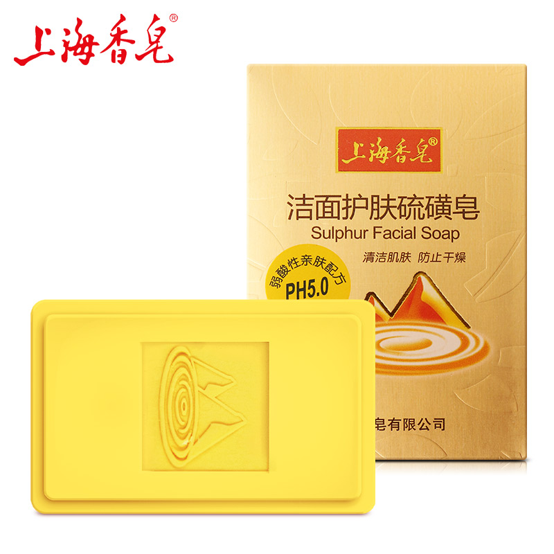Shanghai Sulfur Neutral Soap 120g,Oil Control Face Cleaning Neutral Soap,Deep Cleaning Dispel Acarid Toilet Soap