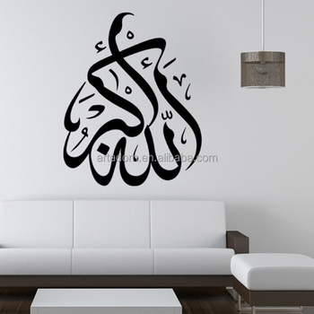 Wall Sticker Removable Wall Sticker Islamic Inspiration Art Sticker