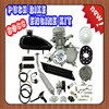 Motorised Bike Engine Kit/70cc Engine Kit/80cc Engine Kit