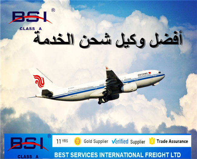 Air Freight Cargo Agent Service Express Rate From China Suppliers To Kuwait  Online Shopping Import Export - Buy Shipping Rates From China To