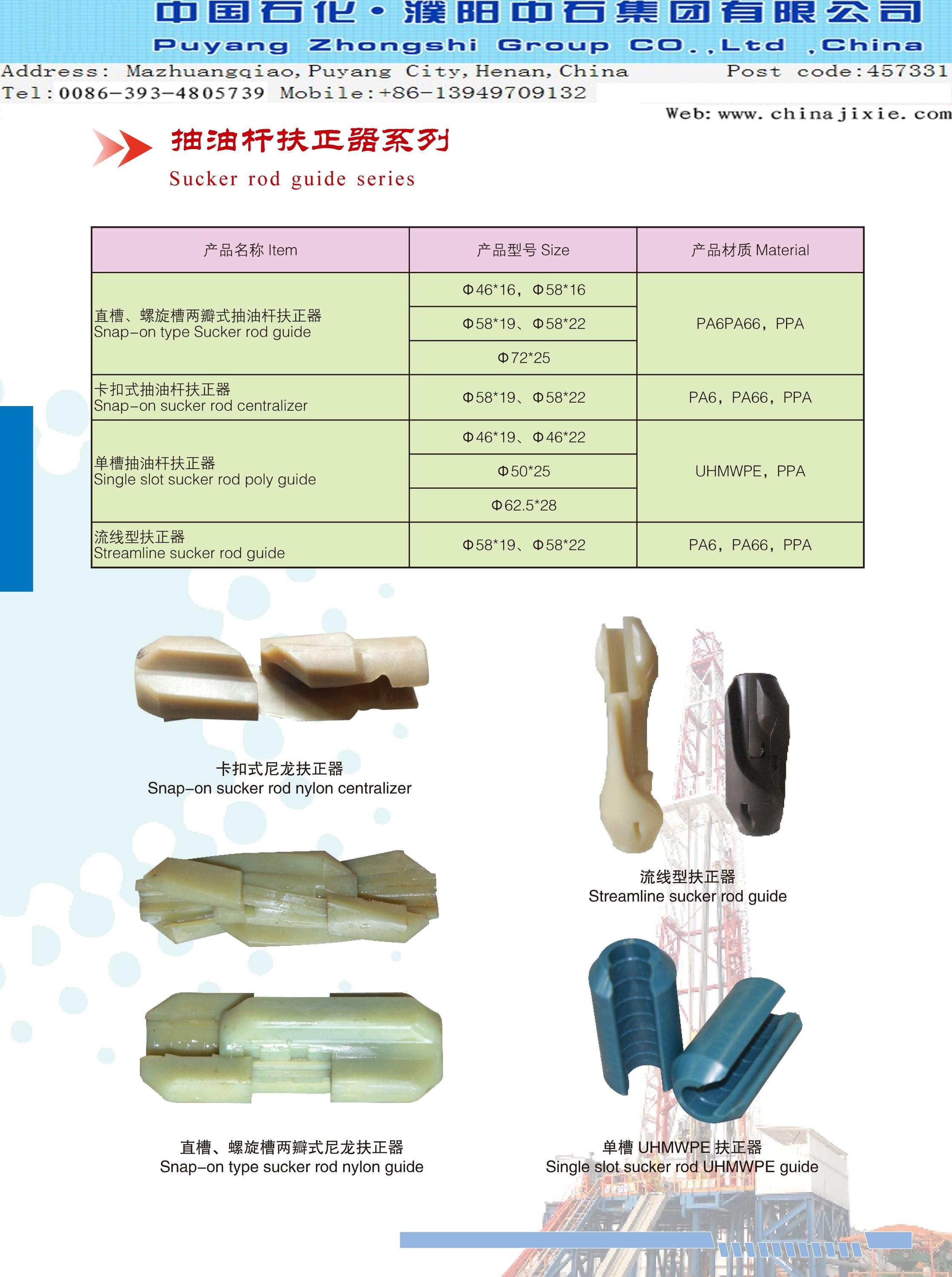 Fine quality and wholesale API Sucker rod Centralizer