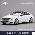 2015 New Mercedes Benz S500 Maybach WELLY 1 24 Original Simulation alloy car model Toys for